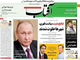 تیتر روزنامه های 4 آذر 99