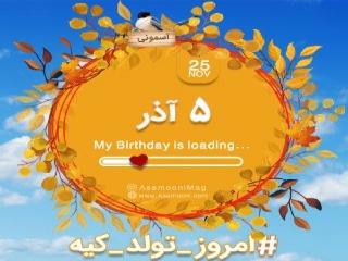 5 آذر ، امروز تولد کیه؟