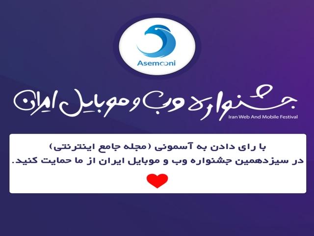 رای به آسمونی در سیزدهمین جشنواره وب و موبایل ایران