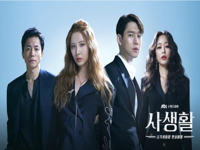 سریال کره ای زندگی خصوصی 2020 ؛ حقایق سیاست در بسیاری از کشورها که مردم از آن بی خبرند