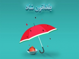 طنز شب یلدا