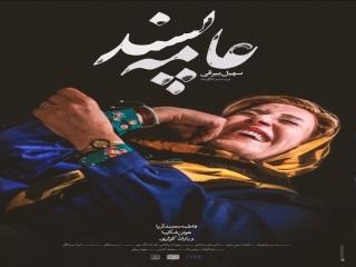 نقد فیلم عامه پسند در جشنواره فیلم فجر
