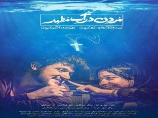 نگاهی به فیلم مردن در آب مطهر