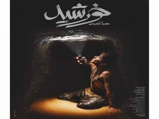 نگاهی به فیلم خورشید ساخته مجید مجیدی