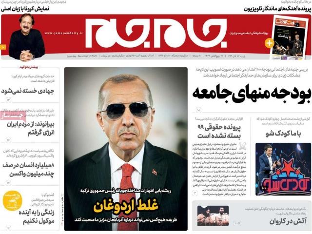 تیتر روزنامه های 22 آذر 99