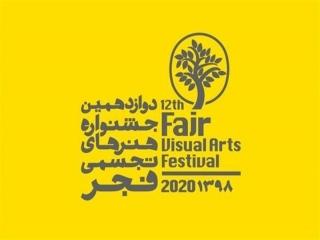 گزارشی از دوازدهمین جشنواره هنرهای تجسمی فجر