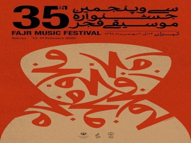 گزارشی از جشنواره موسیقی فجر