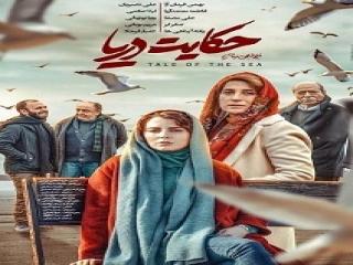 نقد روانشناختی فیلم سینمایی حکایت دریا