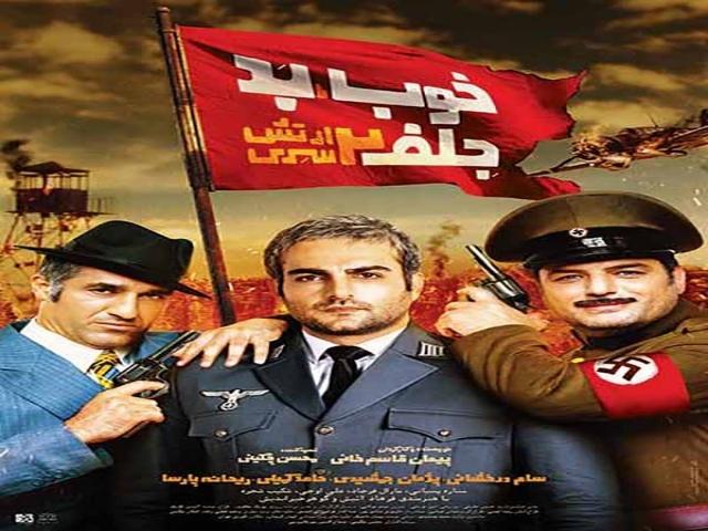یادداشتی بر فیلم سینمایی خوب، بد، جلف: ارتش سری