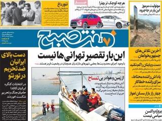 تیتر روزنامه های 25 آذر 99