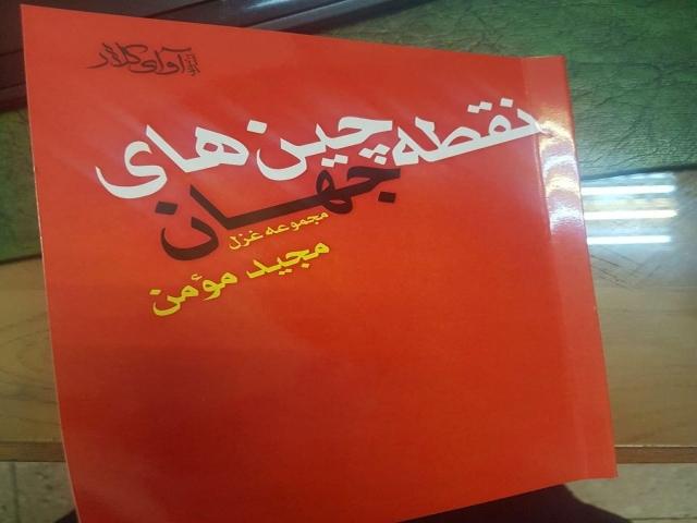 تحلیل بر دو مجموعه شعر اثر مجید مومن