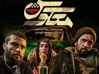 نگاهی به فیلم معکوس نوشته چکاوک شیرازی