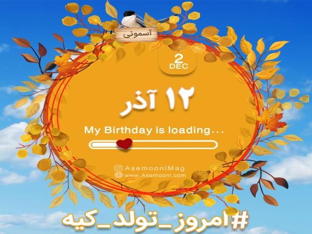 12 آذر ، امروز تولد کیه؟
