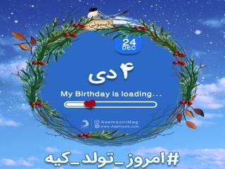 4 دی ، امروز تولد کیه؟
