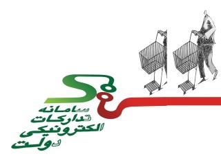 سامانه تدارکات الکترونیکی دولت (ستاد)