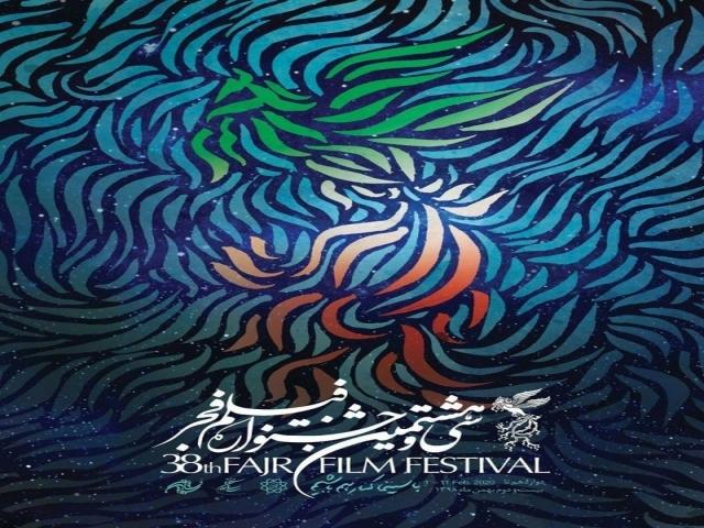 نقش زنان در سی و هشتمین جشنواره فیلم فجر