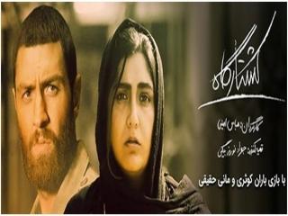 نگاهی به فیلم کشتارگاه ، منتقد: چکاوک شیرازی