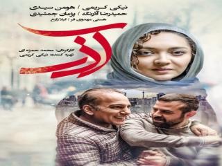 نقد فیلمنامه و شخصیت پردازی در فیلم آذر