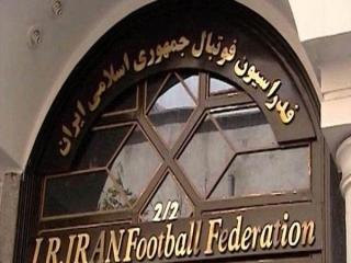 اطلاعیه شستا برای مزایده ساختمان فدراسیون فوتبال/جوابیه فدراسیون فوتبال