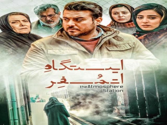 نقد فیلمنامه و شخصیت پردازی در فیلم ایستگاه اتمسفر، نوشته چکاوک شیرازی