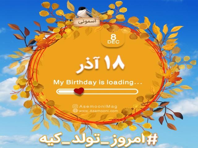 18 آذر ، امروز تولد کیه؟
