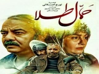نقد فیلمنامه و شخصیت پردازی در فیلم حمال طلا، نقد از چکاوک شیرازی