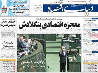 تیتر روزنامه های 1 بهمن 99