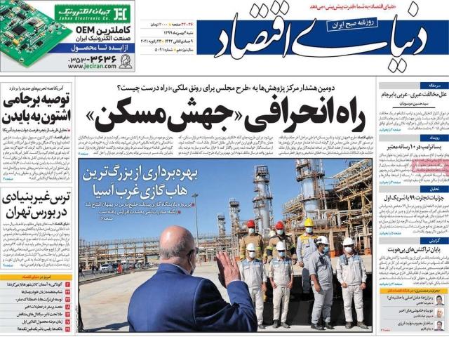 تیتر روزنامه های 4 بهمن 99
