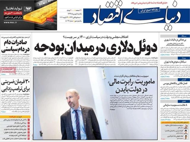 تیتر روزنامه های 5 بهمن 99