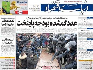 تیتر روزنامه های 6 بهمن 99