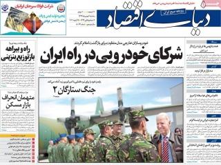 تیتر روزنامه های 7 بهمن 99