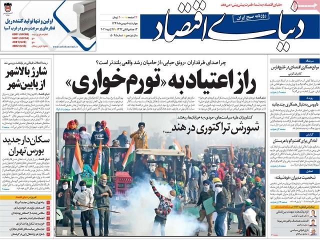 تیتر روزنامه های 8 بهمن 99