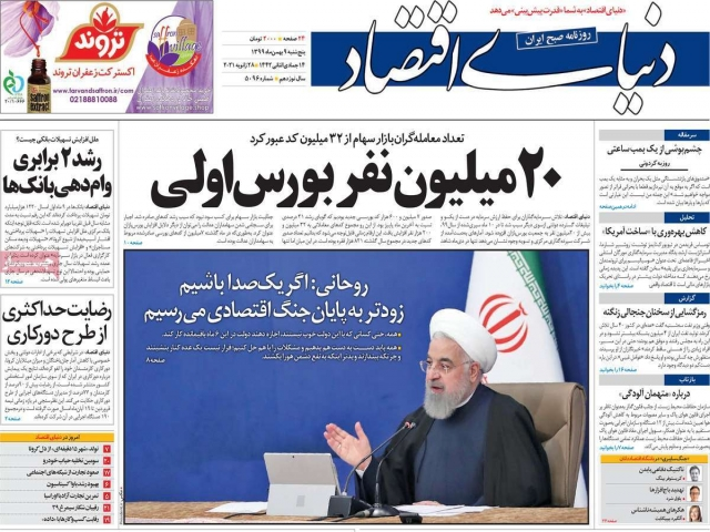 تیتر روزنامه های 9 بهمن 99