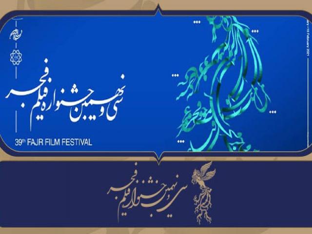 شیوه بلیت فروشی سینماهای مردمی جشنواره فجر اعلام شد