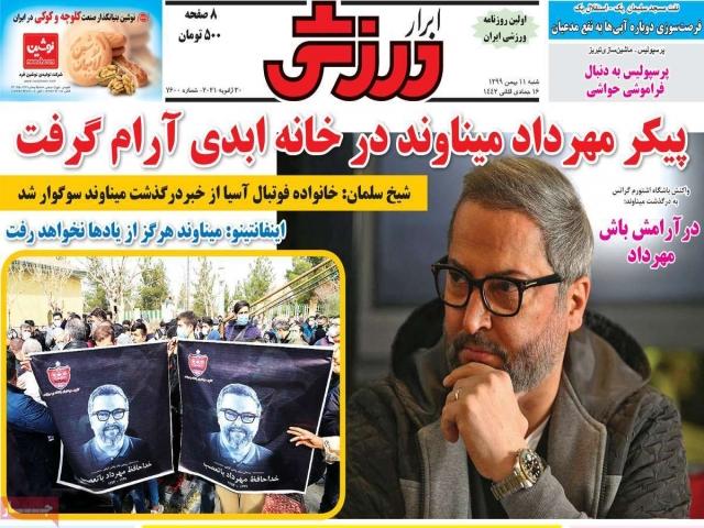 تیتر روزنامه های 11 بهمن 99