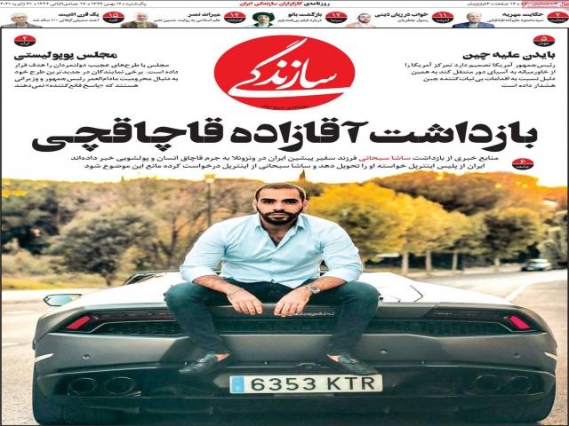تیتر روزنامه های 12 بهمن 99