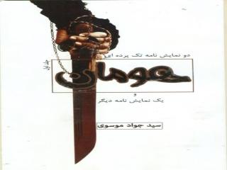 نقد نمایشنامه «هومان»، اثری از سید جواد موسوی