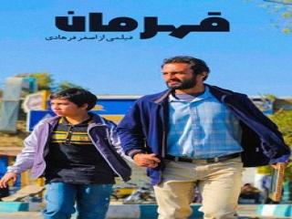 فیلم «قهرمان» پیشتاز جوایز در جشنواره «آسیا پاسیفیک»