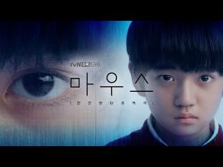 نقد و بررسی سریال کره ای «موش»