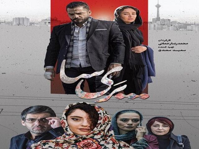 نقد و بررسی فيلم سینمایی «پرى سا»