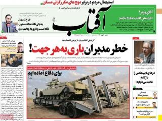 تیتر روزنامه های 10 مهر 1400
