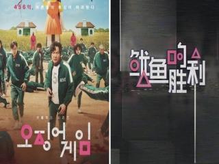 باز هم چین کپی کرد/انتقاد شدید از چین بخاطر کپی سریال بازی مرکب