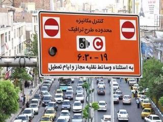 افزایش ساعت طرح ترافیک از 10 آبان