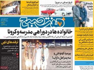 تیتر روزنامه های 11 مهر 1400