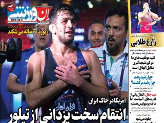تیتر روزنامه های 12 مهر 1400