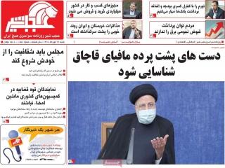 تیتر روزنامه های 17 مهر 1400