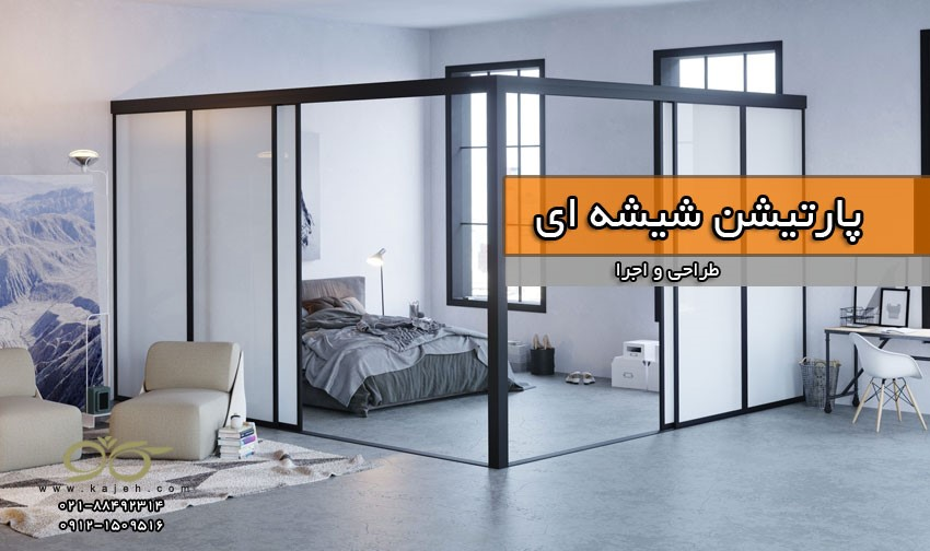 طراحی-سقف-و-اتاق-شیشه-ای