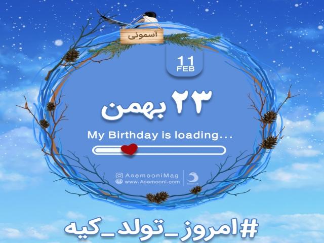 23 بهمن ، امروز تولد کیه؟