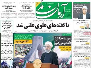 تیتر روزنامه های 23 بهمن 1399