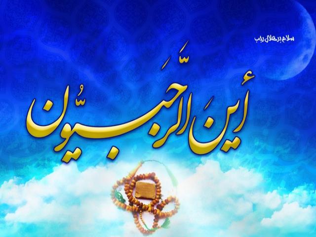 فضیلت و اعمال ماه مبارک رجب